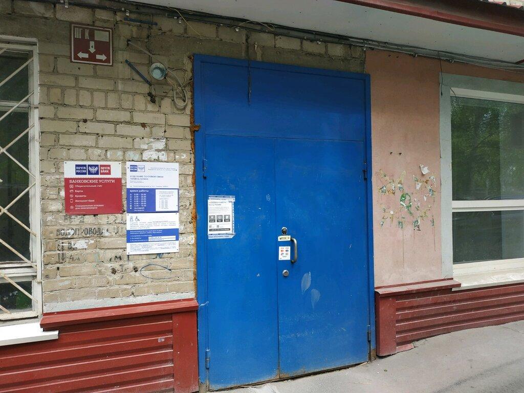 почтовое отделение — Отделение почтовой связи Тюмень 625035 — Тюмень, фото №2