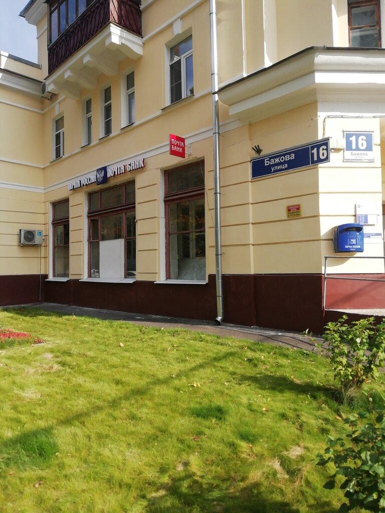 почтовое отделение — Отделение почтовой связи Москва 129128 — Москва, фото №1