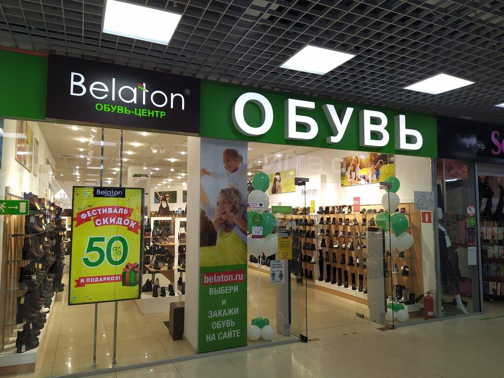 Белатон Курск Каталог Цены Обувь Интернет Магазин