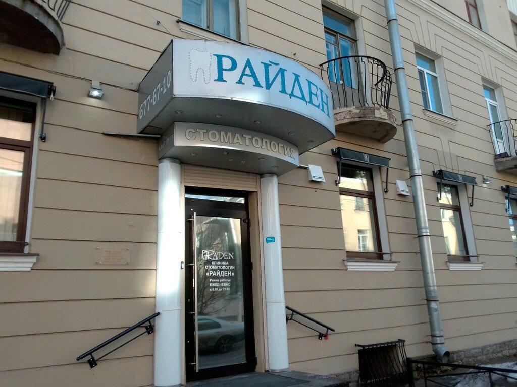 стоматологическая клиника — Райден — Санкт-Петербург, фото №1