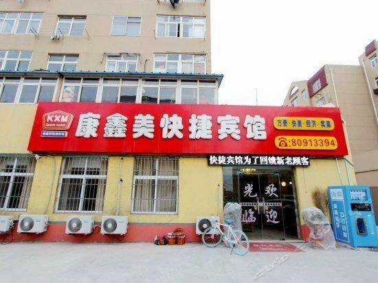 Qingdao Kang Xinmei Express Hotel