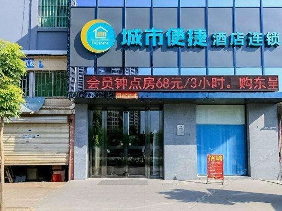 City Comfort Inn Zhuhai Nanping Bridge Branch
