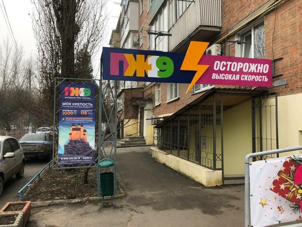 интернет-провайдер — Пж19 — Таганрог, фото №1
