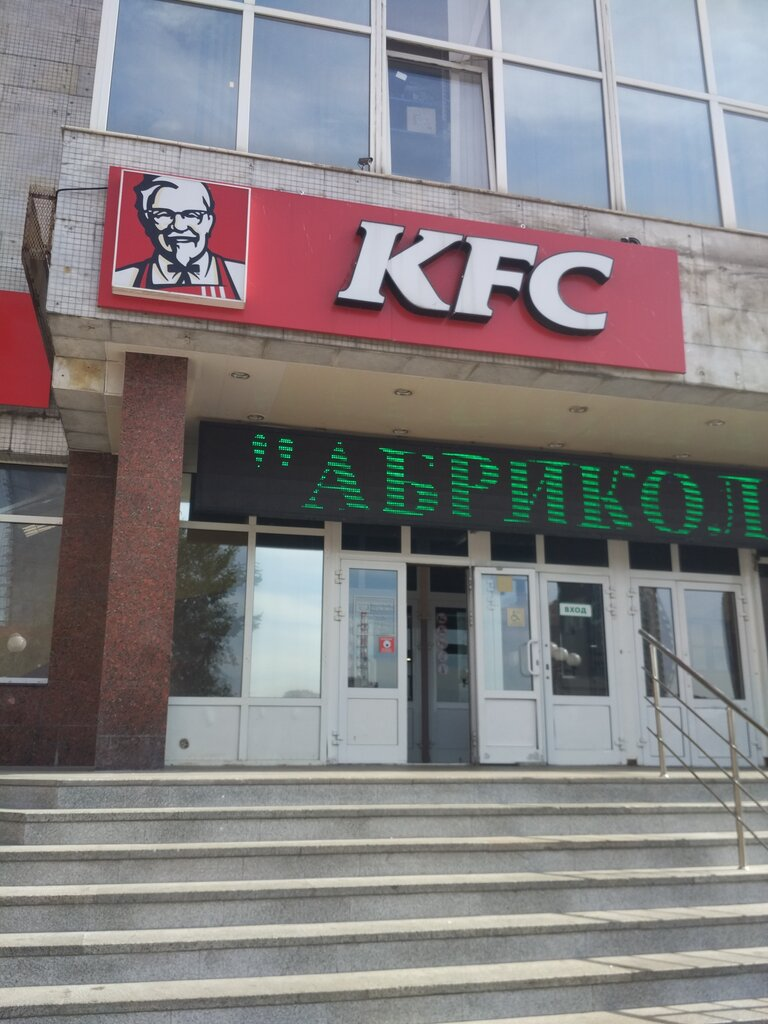 fast food — KFC — Shelkovo, photo 2