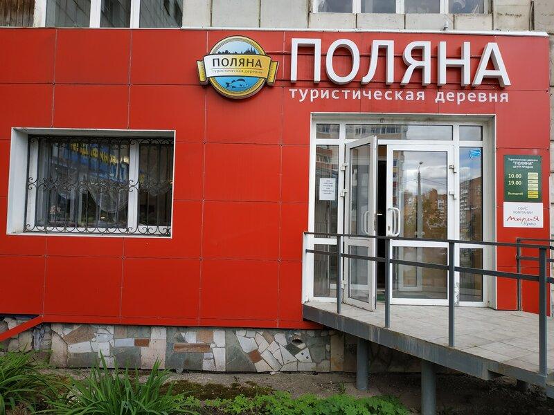 Туристическая деревня Поляна