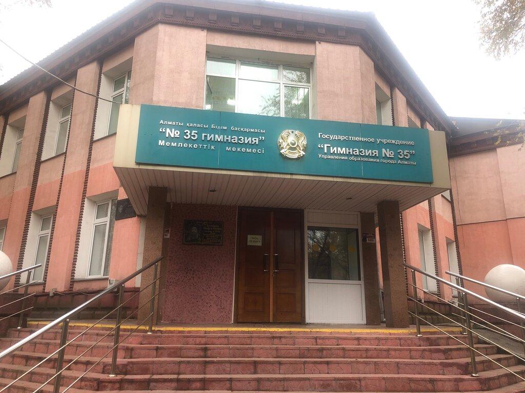 гимназия — Гимназия № 35 — Алматы, фото №2