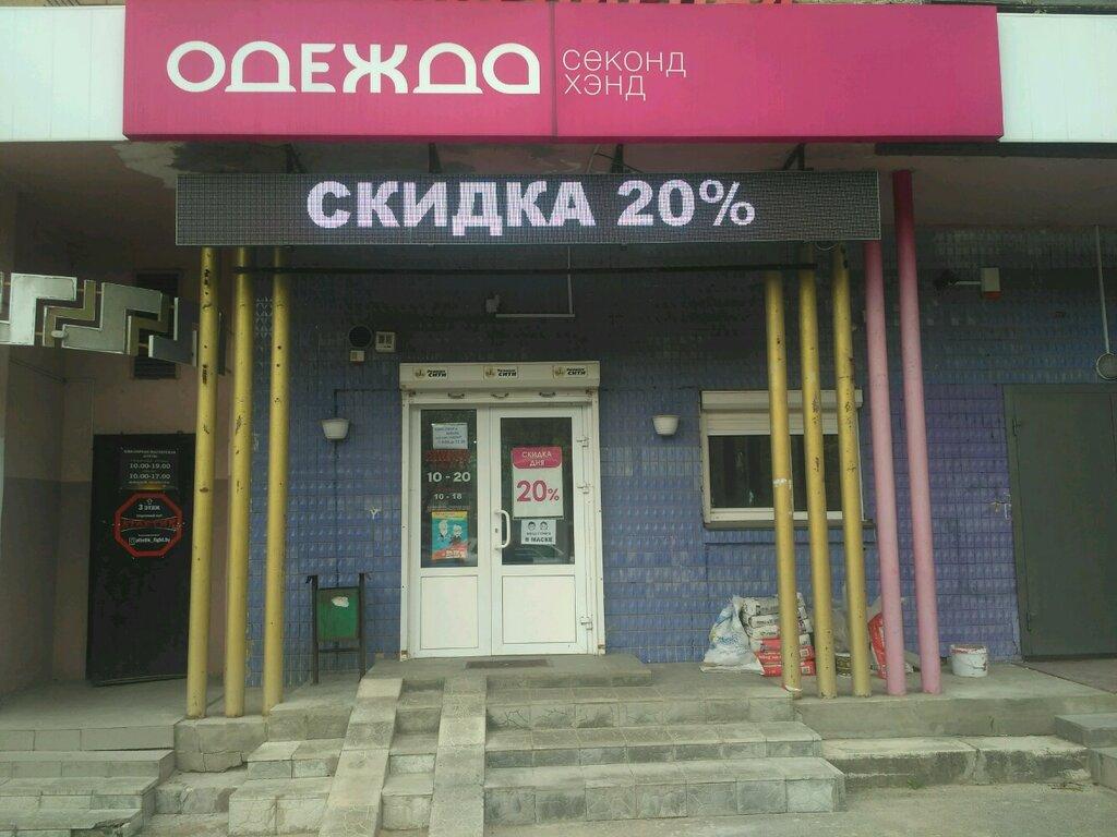 секонд-хенд — Эконом Сити — Минск, фото №1