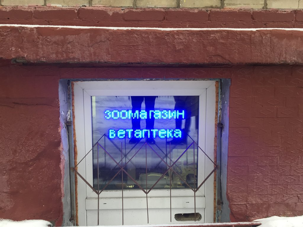 ветеринарная аптека — Гомеовет — Москва, фото №2