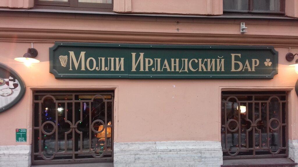 pub, bar — Mollie's — Saint Petersburg, фото №3