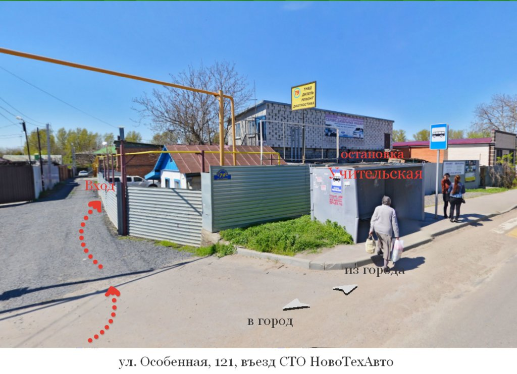 автосервис, автотехцентр — Новотехавто — Ростов-на-Дону, фото №9