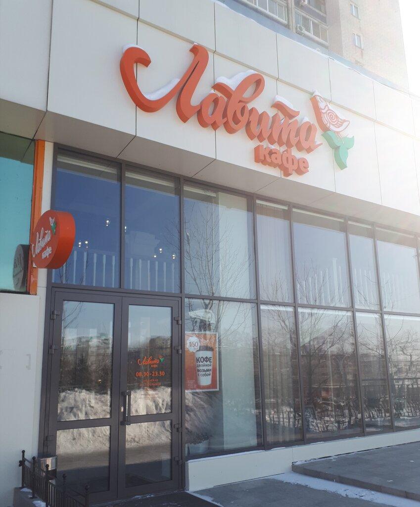 cafe — Lavita — Khabarovsk, photo 2