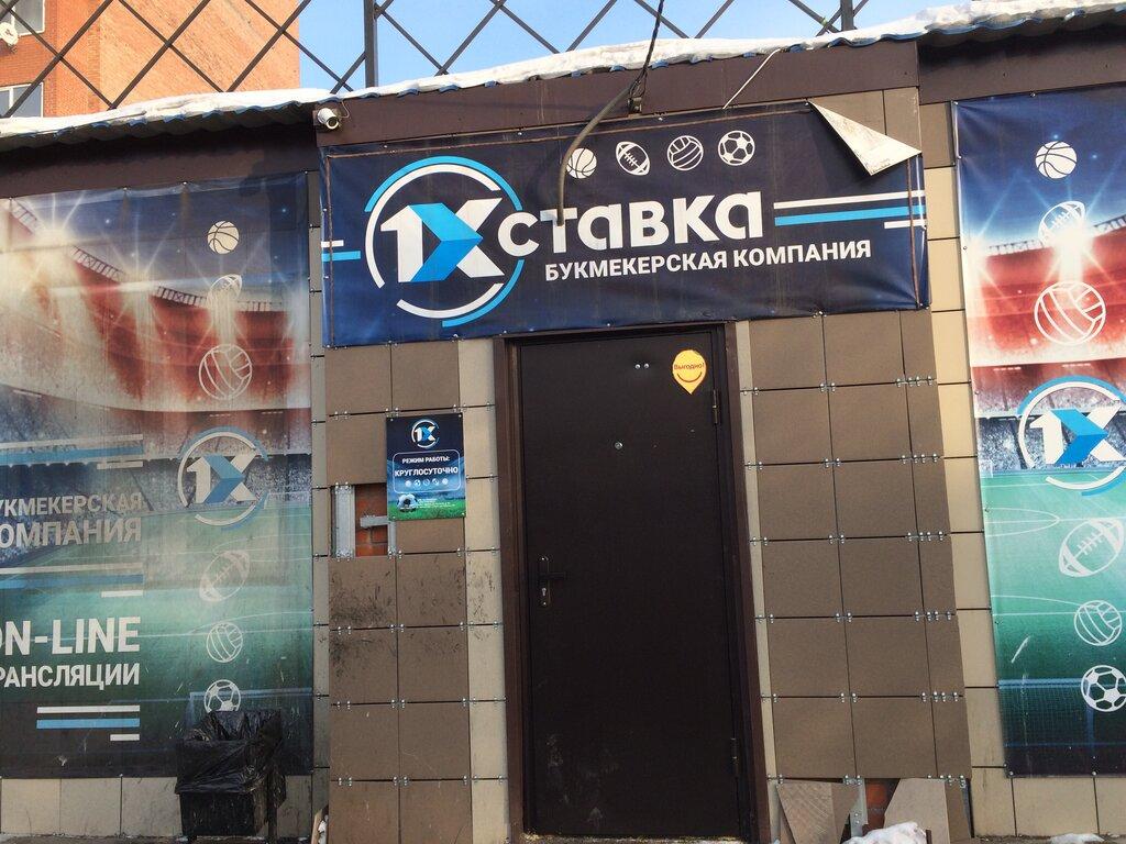 Букмекерская конторы города омска [PUNIQRANDLINE-(au-dating-names.txt) 65