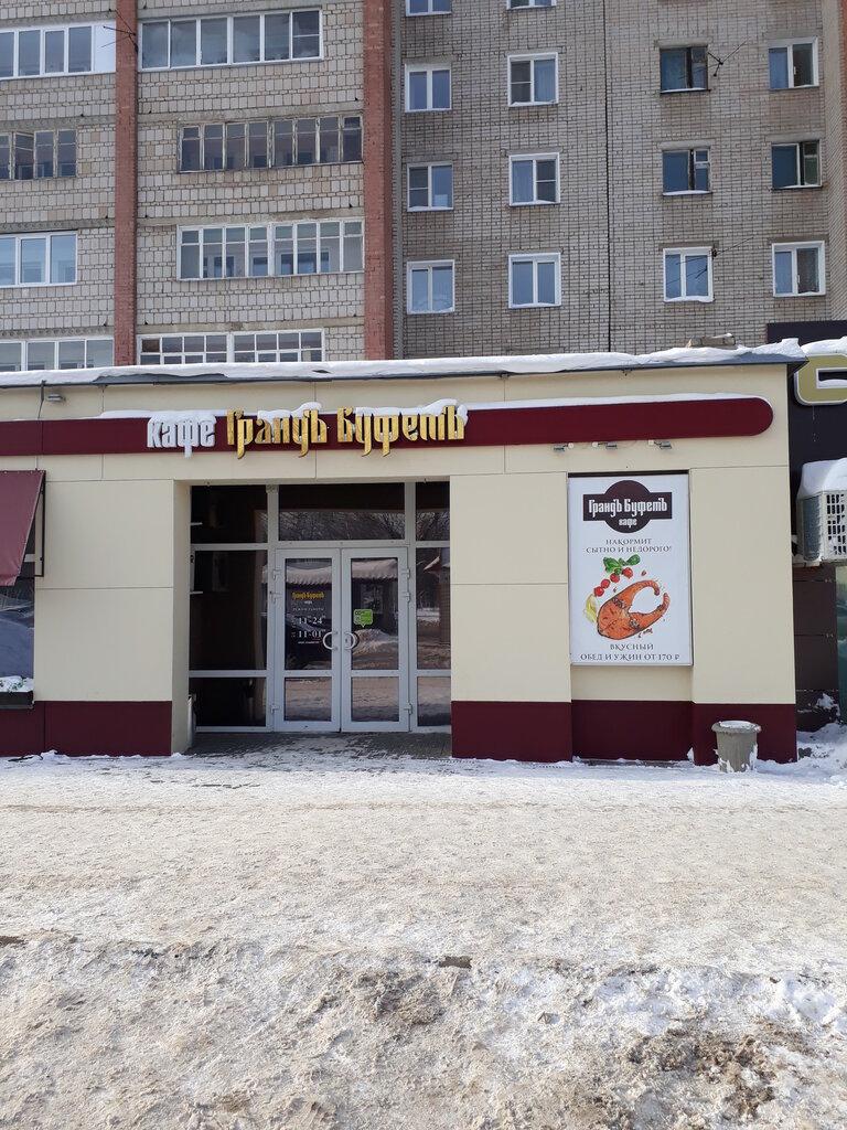 Гранд буфет киров воровского картинки