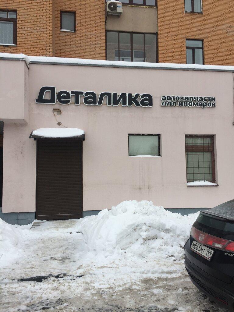 интернет-магазин — Detalica — Москва, фото №2