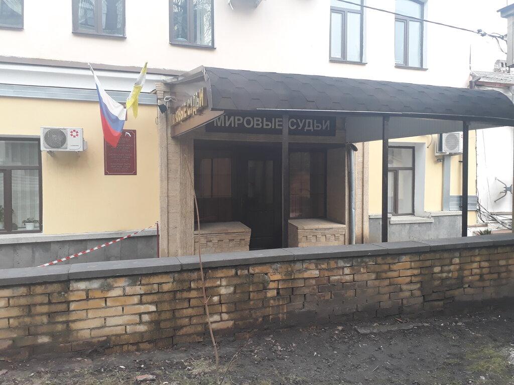 Мировой суд г славянск на кубани