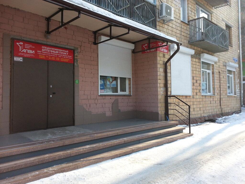 магазин медицинских товаров — Сервисно-Коммерческая фирма Алви — Красноярск, фото №4