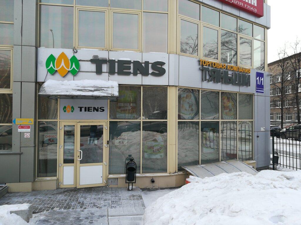 Tiens компания новосибирск официальный сайт сайты для продвижения творчества
