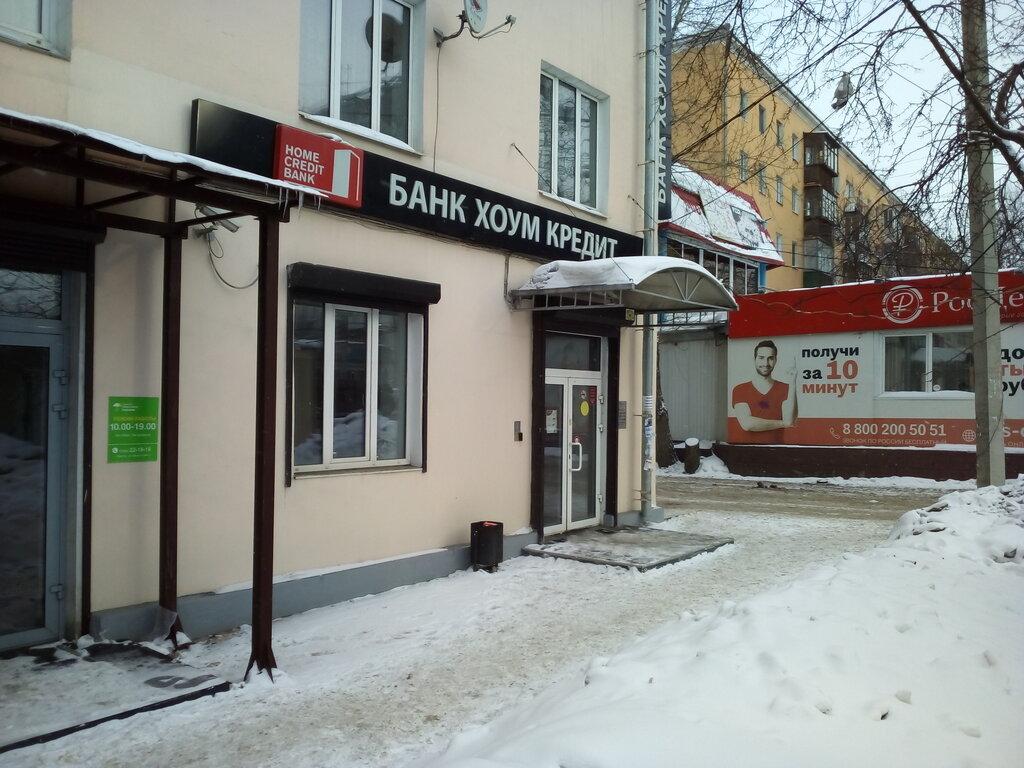 Хоум кредит банк в иркутске