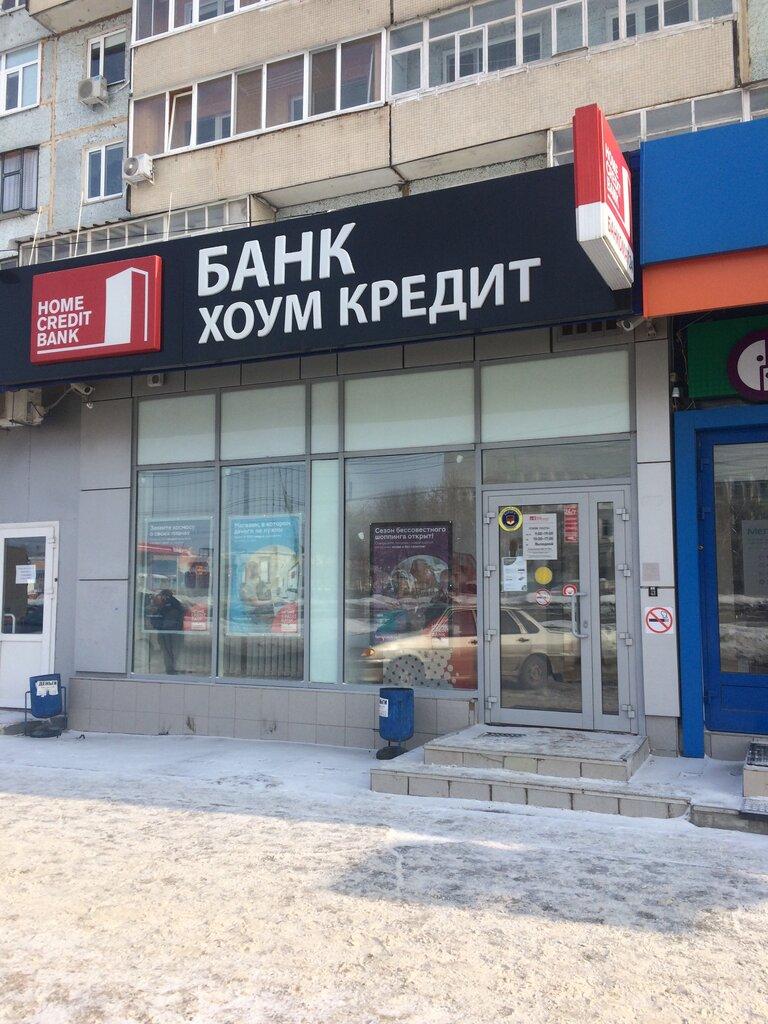 Банк хом кредит ульяновск адрес
