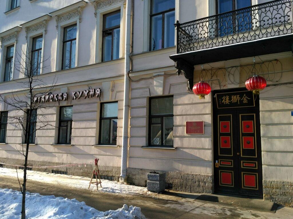 кафе — Золотой лев — Кронштадт, фото №2