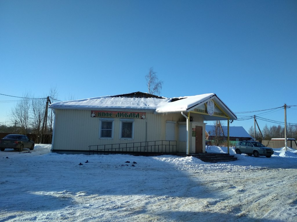 cafe — Любава — selo Staraya Ladoga, фото №7