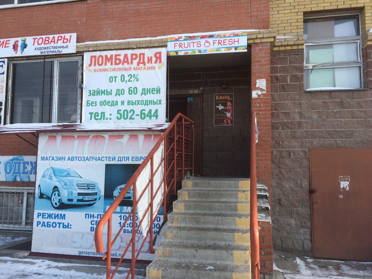 Омск герцена ломбард на часы приметы продать