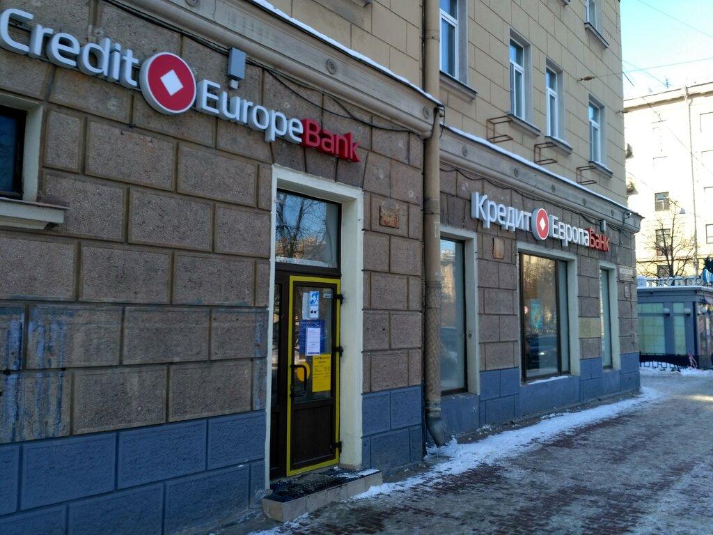 отделения кредит европа банк в санкт-петербурге да займ личный кабинет отзывы