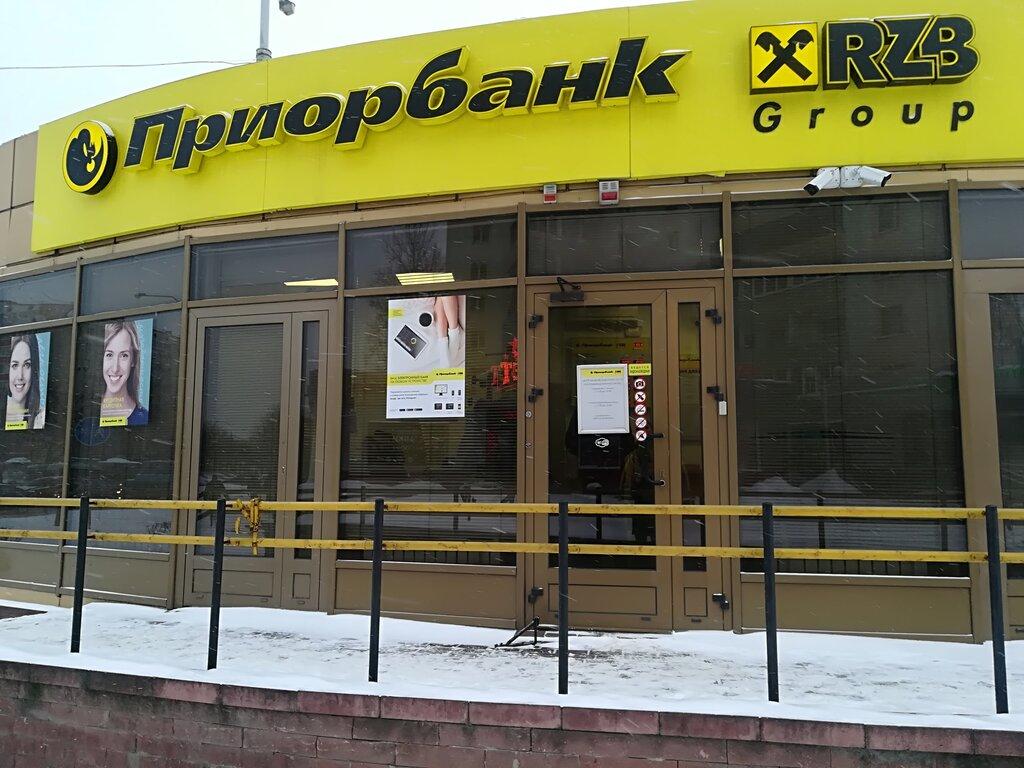 банк — Приорбанк — Минск, фото №1