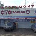 Ротор, Ремонт трансмиссии авто в Ленинском районе