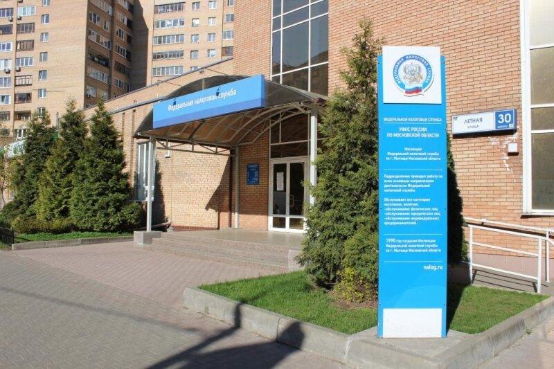 tax auditing — ИФНС России по городу Мытищи Московской области — Mytischi, photo 1