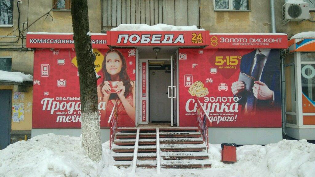 Челябинск победа ломбард 63 за стоимость 3d час печати