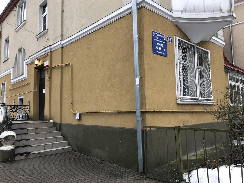 коммунальная служба — ЖЭУ № 18 — Калининград, фото №3