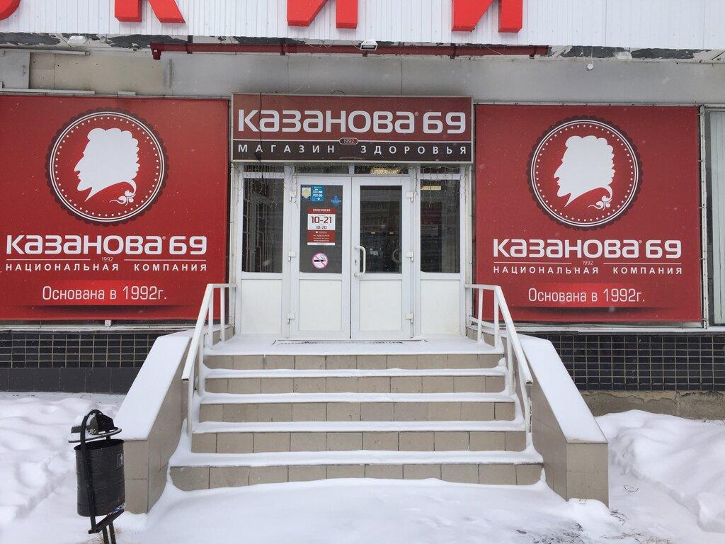 Казанова Екатеринбург Интернет Магазин