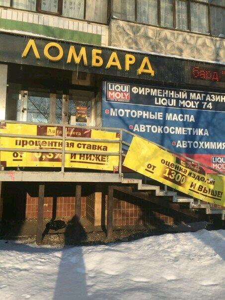 Челябинск ломбард аура золота час расчет в стоимости помещения