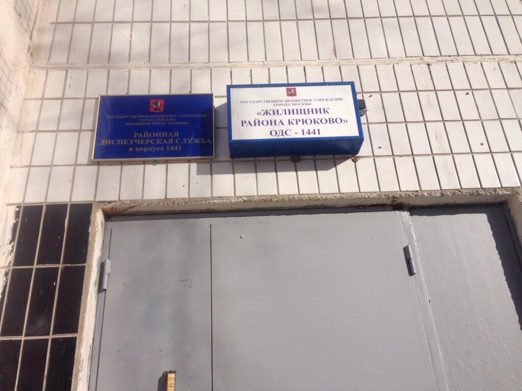 коммунальная служба — ГБУ района Крюково Диспетчерская — Зеленоград, фото №2