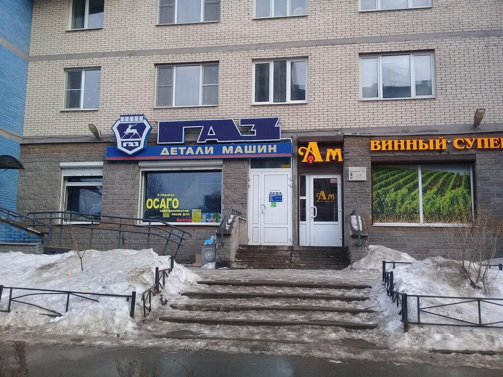 Магазин Газ Санкт Петербург