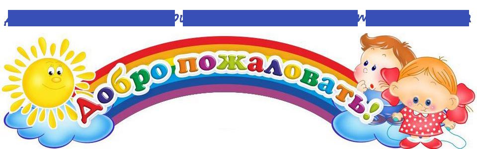 Картинки, картинка с надписью добро пожаловать в детский сад