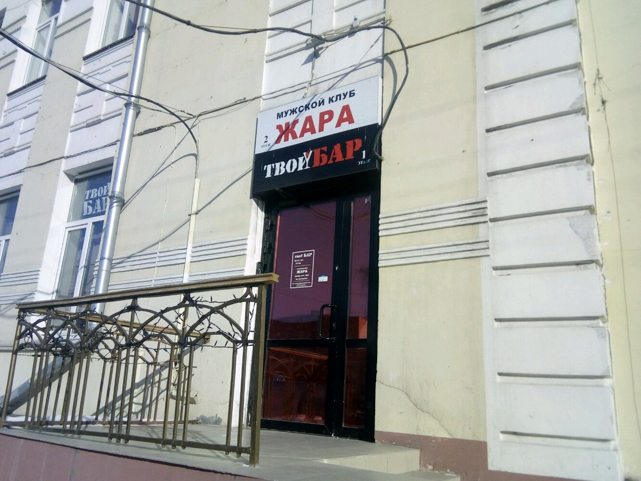 Ночной клуб жара омск ночной клуб москва пушкинская