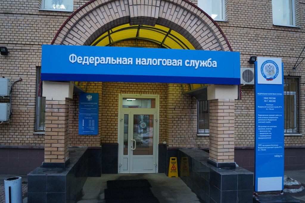 tax auditing — Inspektsiya Federalnoy nalogovoy sluzhby Rossii № 14 po Severnomu administrativnomu okrugu — Moscow, photo 2