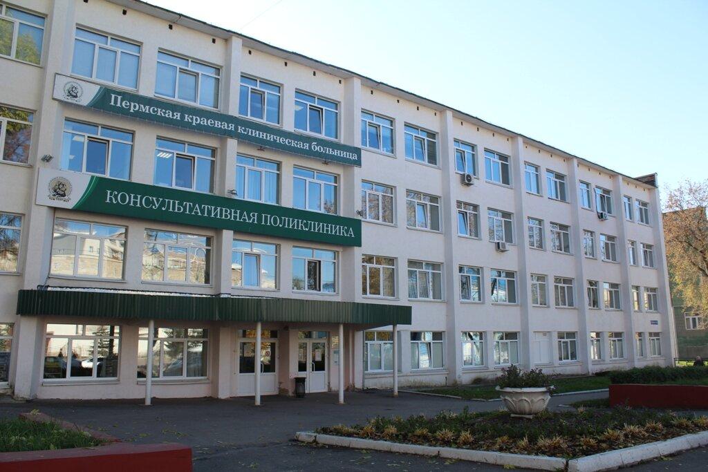Больницы перми картинки