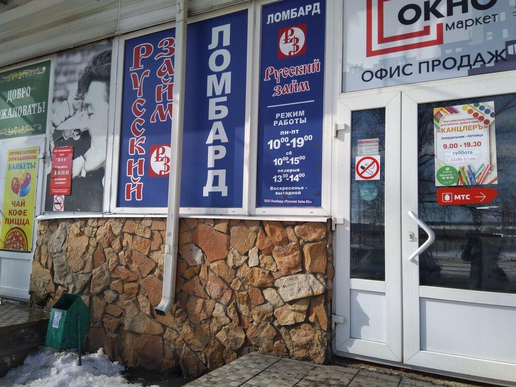 Ломбард русский займ орел