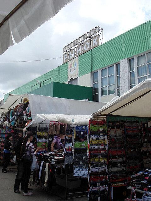 Вещевой рынок омск картинки