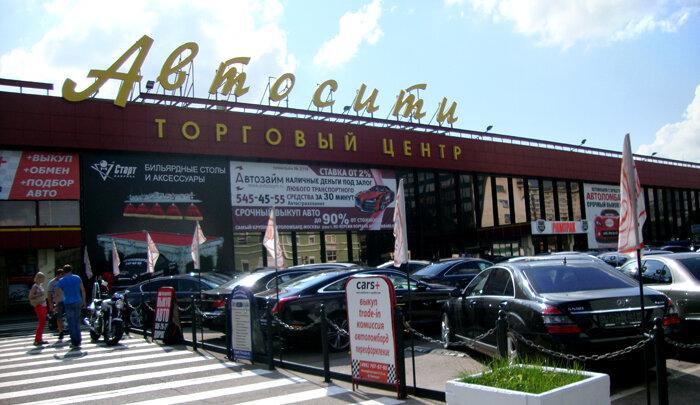 Автосалон автосити центр москва отзывы аренда авто во владивостоке без залога