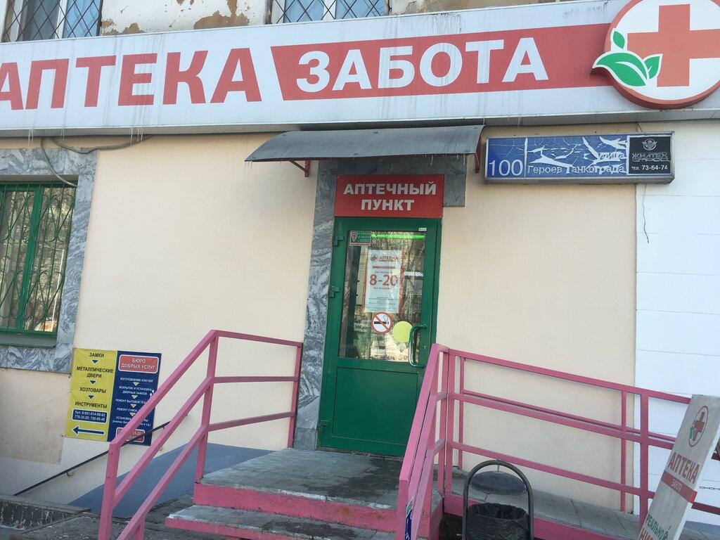 Аптека Забота Челябинск Интернет Магазин Каталог Цены