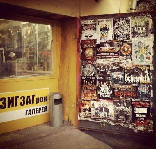 магазин одежды — Зиг-Заг — Москва, фото №1