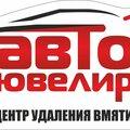 АвтоЮвелир, Кузовной ремонт авто в Южном
