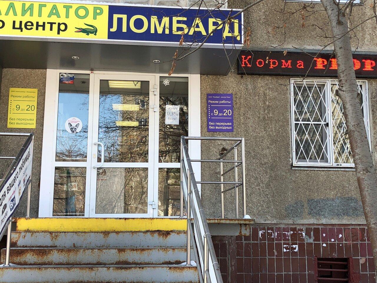 Москва сотрудников отзывы победа ломбард часы димитровград на сдам квартиру