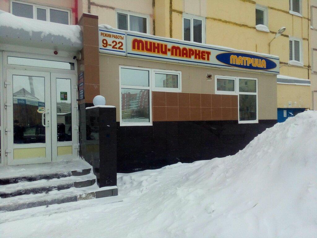 81c846287 Матрица - магазин продуктов, Новый Уренгой — отзывы и фото — Яндекс ...