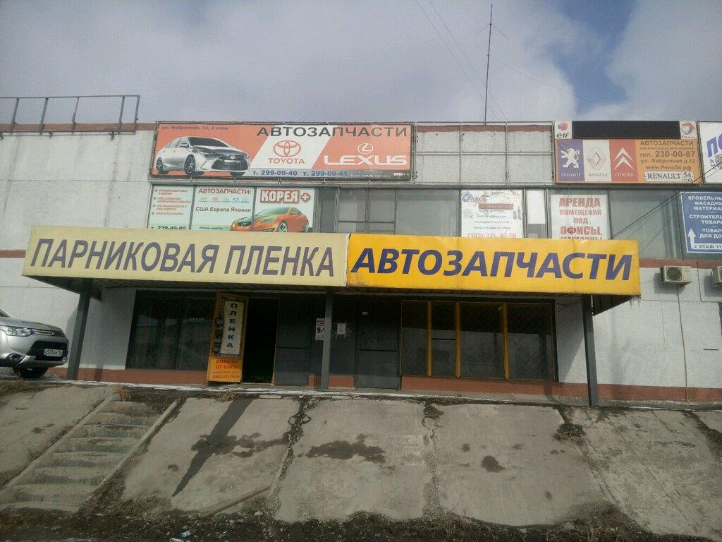 Магазин Рено В Новосибирске