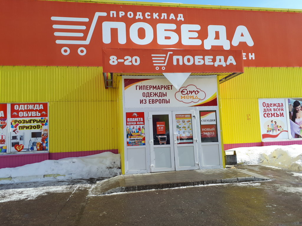 Сайт Магазина Победа Ульяновск